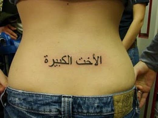 arabic name tattoos and meanings